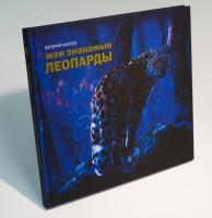 книга мои знакомые леопарды