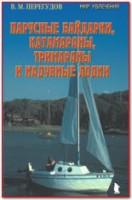 книга перегудов в парусные байдарки катамараны тримараны и надувные лодки